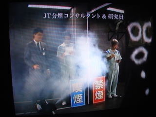 Japan Tobacco's separate smoking space