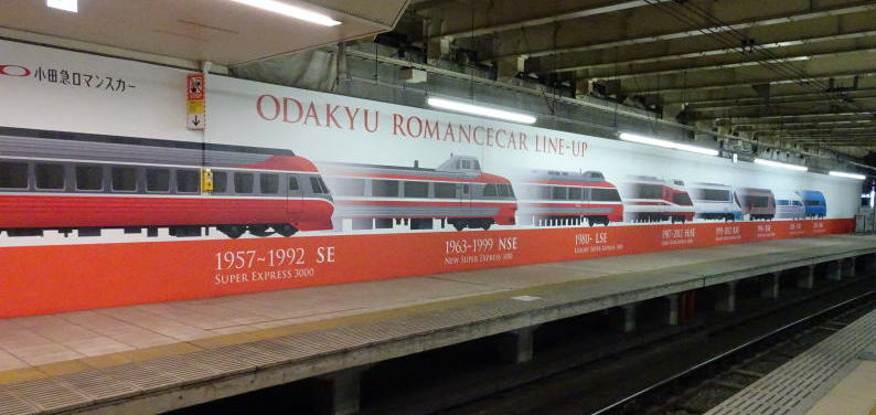 Odakyu and Enoden, A private railway train: Japan Travel Guide