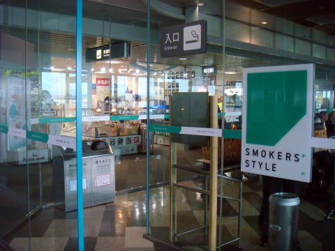 Door-less Smoking Space in Sapporo Japan